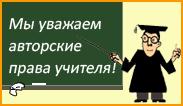 Мы уважаем авторские права учителя!